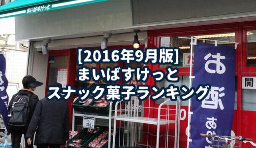 2016年9月版「まいばすけっと」で売ってるスナック菓子ランキング