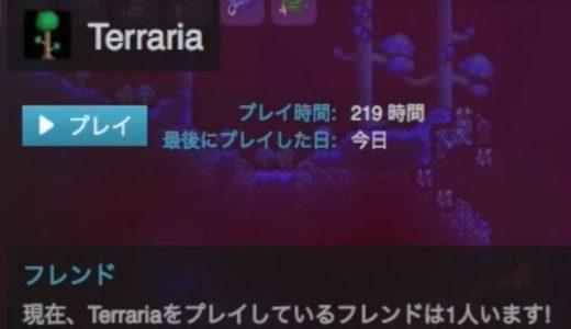 PC版Terrariaを200時間プレイした感想