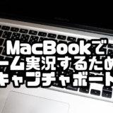 MacBookでゲーム実況するためのキャプチャボードを選んでみる