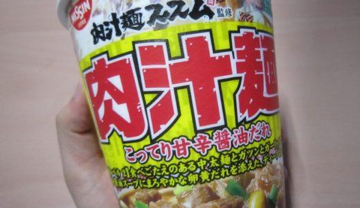 肉汁麺ススム監修のカップラーメンを食べてみた