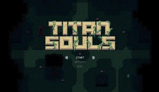 Titan Soulsをプレイした感想