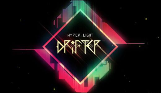 Hyper Light Drifterをプレイした感想