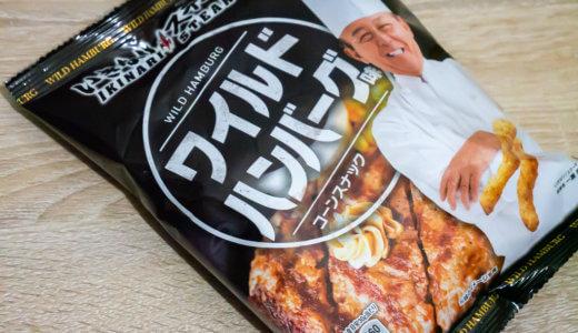 いきなり!ステーキ コーンスナック ワイルドハンバーグ味を食べてみた