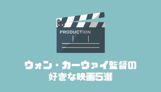ウォン・カーウァイ監督の好きな映画5選
