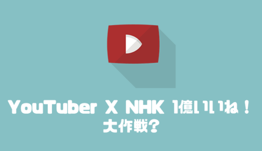 「YouTuber X NHK 1億いいね!大作戦 」に対する違和感