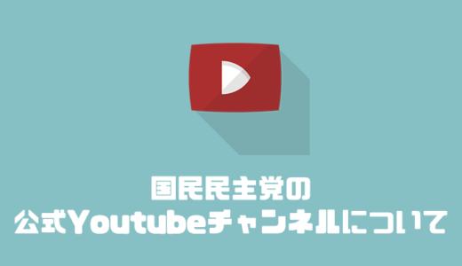 国民民主党の公式Youtubeチャンネルがオープンじゃない件を問い合わせてみる