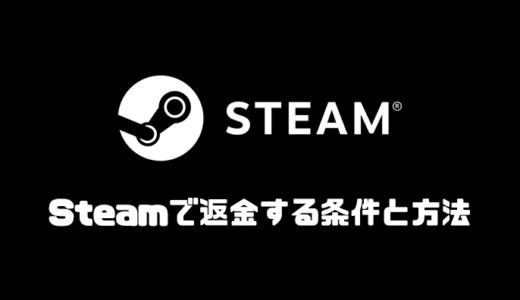 Steamで返金する条件と方法は?間違いで購入した場合でもOK