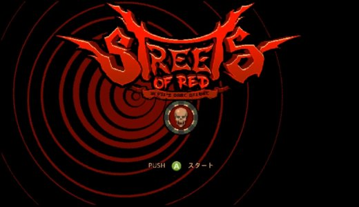 Streets of Red  Devil's Dare Deluxeをプレイした感想