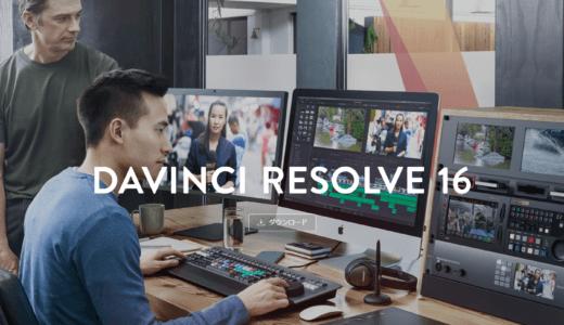 DaVinci Resolveでゲーム実況動画を編集する方法