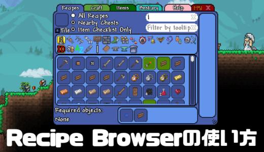 Terraria 便利MOD:Recipe Browserの使い方