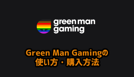 Green Man Gamingの使い方・購入方法【Steamゲームが安く買える】