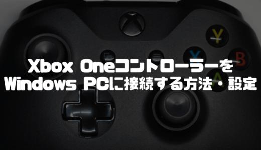 Xbox OneコントローラーをWindows PCに接続する方法・設定