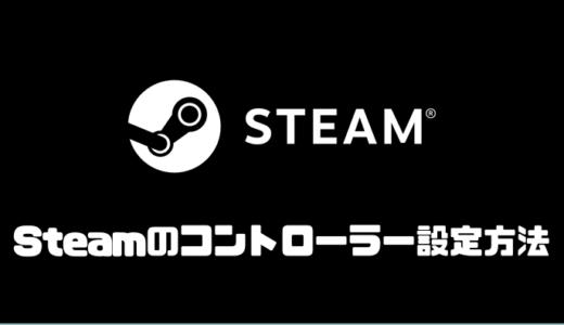 Steamのコントローラー設定方法