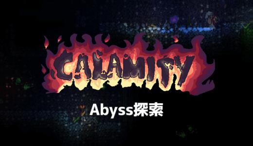 Terraria Calamity MOD攻略:Abyss探索