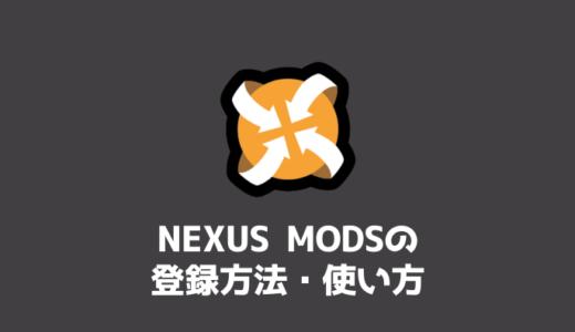 NEXUS MODSの登録方法・使い方【2020年版】