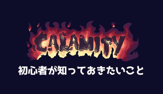 Terraria Calamity MOD攻略:初心者が知っておきたいこと