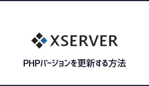 XserverのPHPバージョンを更新する方法