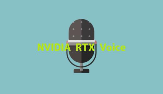 NVIDIA RTX Voiceのインストール・設定方法【GTXグラボでもOK!】