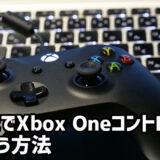 MacでXbox Oneコントローラーを使う方法