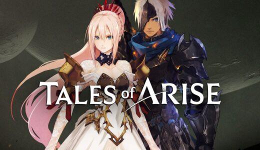 Steam版 Tales of Arise テイルズオブアライズを安く買う方法【クーポンあり】